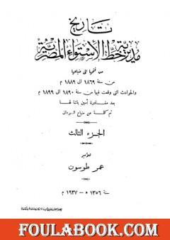 تاريخ مديرية خط الاستواء المصرية من فتحها إلى ضياعها من سنة 1869 إلى 1889 م - الجزء الثالث