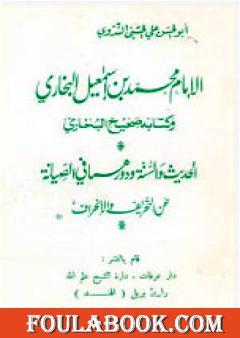 الإمام محمد بن إسماعيل البخاري وكتابه صحيح البخاري