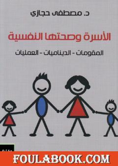 الأسرة وصحتها النفسية: المقومات - الديناميات - العمليات