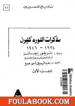 مذكرات اللورد كليرن 1934 - 1946 - الجزء الأول