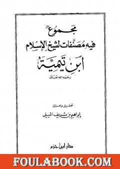 مجموع فيه مصنفات لشيخ الإسلام ابن تيمية