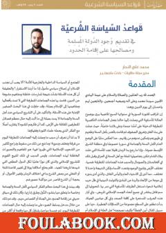 قواعد السياسة الشرعية في تقديم وجود الدولة المسلمة ومصالحها على إقامة الحدود