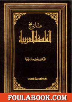 تاريخ الفلسفة العربية