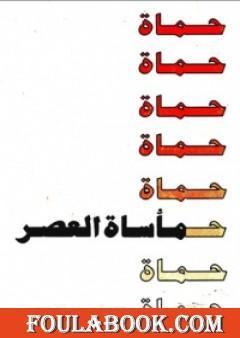 حماة - مأساة العصر