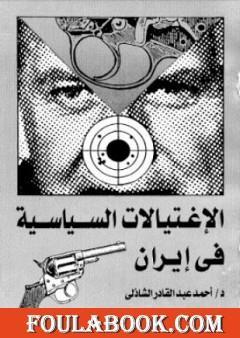 الإغتيالات السياسية في إيران