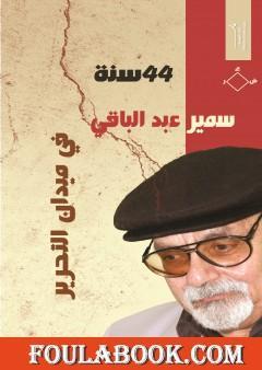 44 سنة في ميدان التحرير