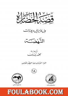 قصة الحضارة 18 - المجلد الخامس - ج1: النهضة