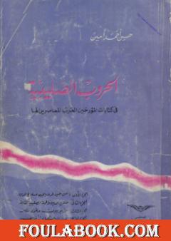 الحروب الصليبية في كتابات المؤرخين العرب المعاصرين لها