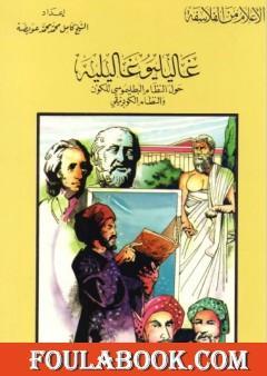 غاليليو غاليليه - حول النظام البطليموسي للكون والنظام الكوبرنيقي