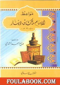 مواعظ الإمام مالك بن دينار