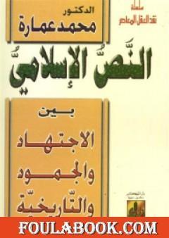 النص الإسلامي بين الاجتهاد والجمود والتاريخية
