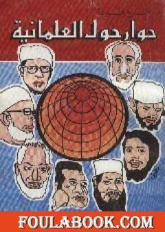 حوار حول العلمانية