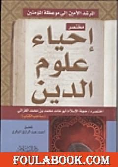 مختصر إحياء علوم الدين