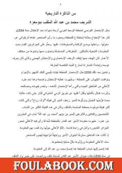 من الذاكرة التاريخية: الشريف محمد بن عبد الله الملقب ببومعزة