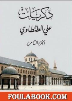 ذكريات علي الطنطاوي - الجزء الثامن