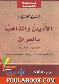الأديان و المذاهب في العراق - الجزء الثالث
