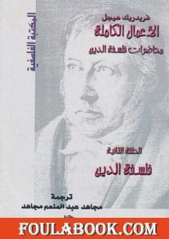 محاضرات فلسفة الدين - فلسفة الدين