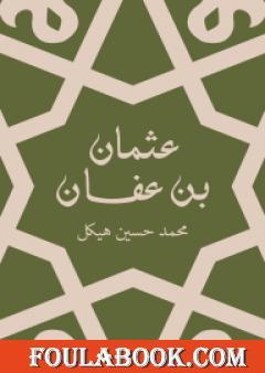 عثمان بن عفان - بين الخلافة والملك