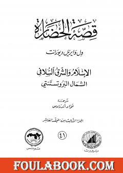 قصة الحضارة 41 - المجلد العاشر - ج3: الإسلام والشرق السلافي