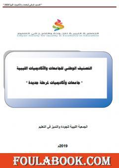 التصنيف الوطني للجامعات والأكاديميات الليبية - جامعات وأكاديميات لمرحلة جديدة