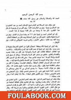 إيضاح الدلالة في عموم الرسالة والتعريف بأحوال الجن ويليه شرح حديث بدأ الإسلام غريبا