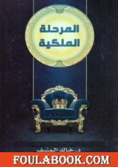 المرحلة الملكية