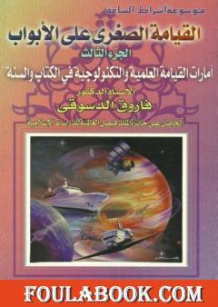 القيامة الصغرى على الأبواب - ج3: الأمارات العلمية والتكنولوجية في الكتاب والسنة