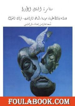 مغامرة العقل الاولى دراسة في الأسطورة، سوريا، أرض الرافدين - نسخة ممتازة إعداد سالم الدليمي