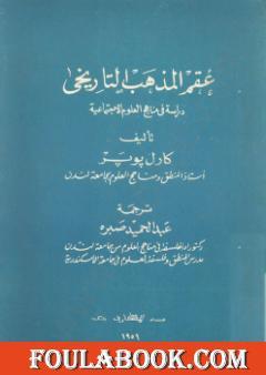 عقم المذهب التاريخي - دراسة في مناهج العلوم الإجتماعية