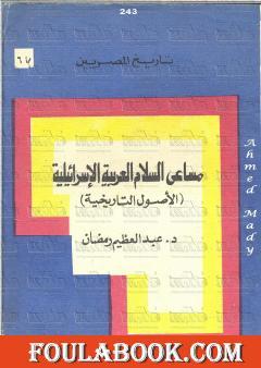 مساعي السلام العربية الاسرائيلية - الأصول التاريخية