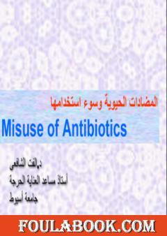 المضادات الحيوية وسوء إستخدامها