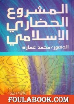 المشروع الحضاري الاسلامي
