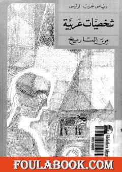 شخصيات عربية من التاريخ