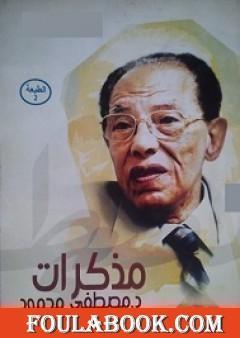 مذكرات مصطفى محمود