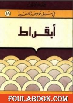 أبقراط - سلسلة في سبيل موسوعة فلسفية