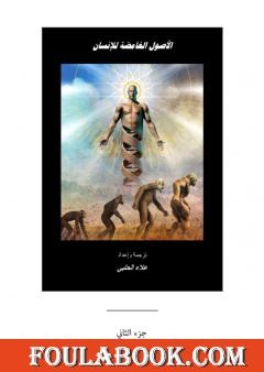 الأصول الغامضة للإنسان - الجزء الثاني