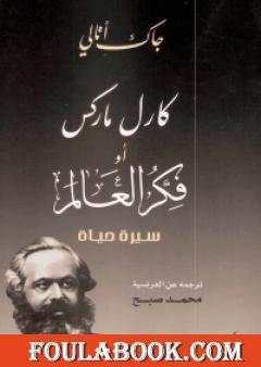 كارل ماركس أو فكر العالم - سيرة حياة