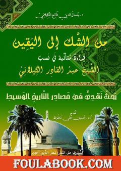 من الشك الى اليقين : قراءة متأملة في نسب الشيخ عبدالقادر الكيلاني