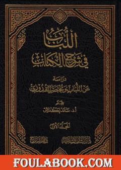 اللباب في شرح الكتاب - المجلد الأول