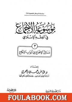 موسوعة الإجماع في الفقه الإسلامي - الجزء الثالث: النكاح