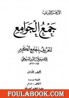 جمع الجوامع المعروف بالجامع الكبير - المجلد الأول