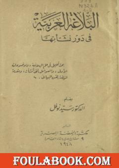 البلاغة العربية في دور نشأتها