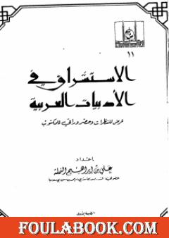 الاستشراق في الأدبيات العربية عرض للنظرات وحضر وراقي للمكتوب