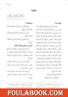 موسوعة نضرة النعيم في أخلاق الرسول الكريم صلى الله عليه وسلم - الجزء الثامن