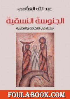 الجنوسة النسقية - أسئلة في الثقافة والنظرية