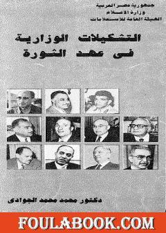 التشكيلات الوزارية في عهد الثورة