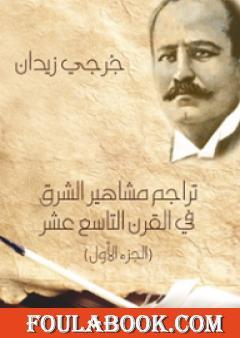 تراجم مشاهير الشرق في القرن التاسع عشر - الجزء الأول