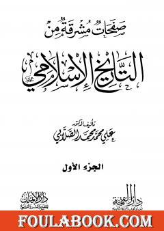 صفحات مشرقة من التاريخ الإسلامي - المجلد الأول