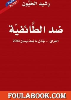 ضد الطائفية - العراق جدل ما بعد نيسان 2003
