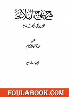 شرح نهج البلاغة - ج9 - ج10: تحقيق محمد أبو الفضل إبراهيم